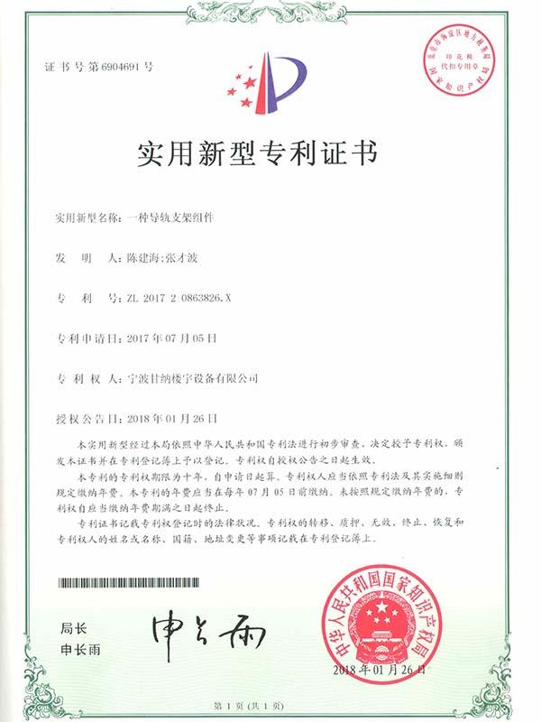 一种导轨支架组件专利证书