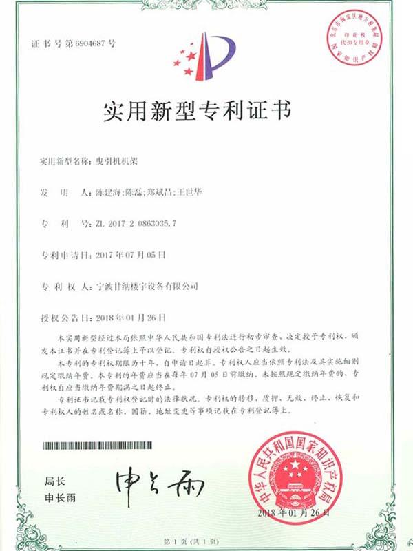曳引机机架专利证书