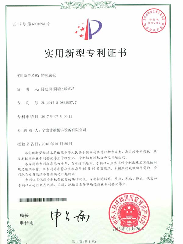 轿厢地板专利证书